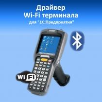 Автоматизация терминал сбора данных wifi 1с перенести настройки отчета в 1с