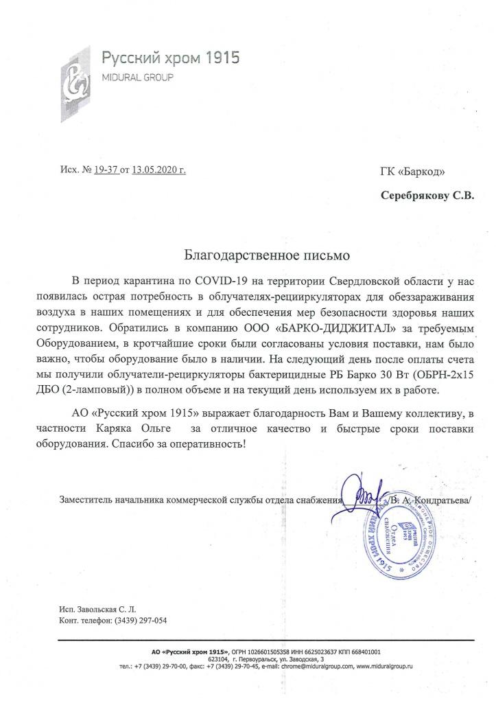 Благодарственное письмо АО Русский Хром 1915