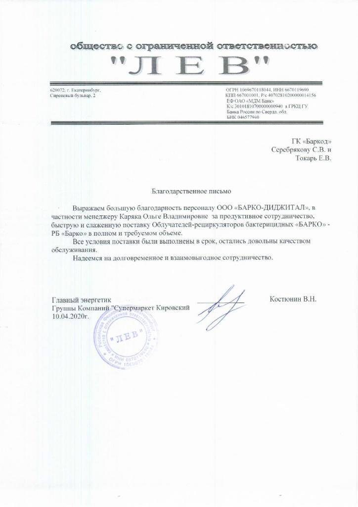Благодарственное письмо ООО
